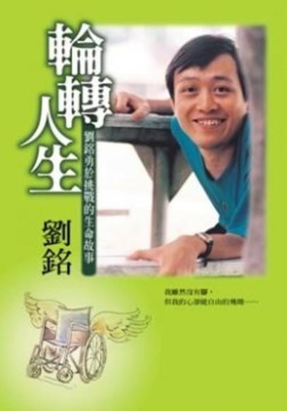 輪轉人生:劉銘勇於挑戰的生命故事
