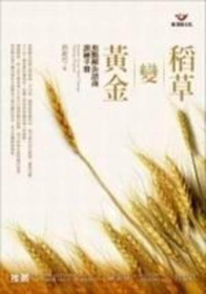 稻草變黃金-焦點解決諮商訓練手冊(平裝)