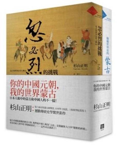 你的中國元朝.我的世界蒙古(共2冊)日本人眼中的蒙古和中國人的不一樣!(忽必烈的挑戰+顛覆世界史的蒙古)
