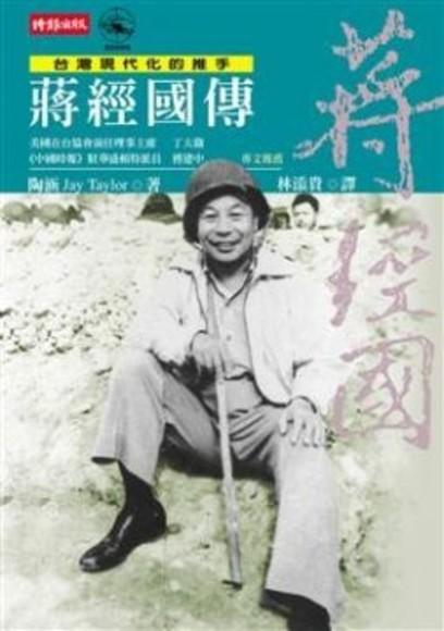 蔣經國傳-台灣現代化的推手