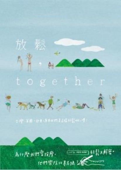 放鬆,together:台灣、英國一起來,原來我們是這樣放鬆啊,噗!