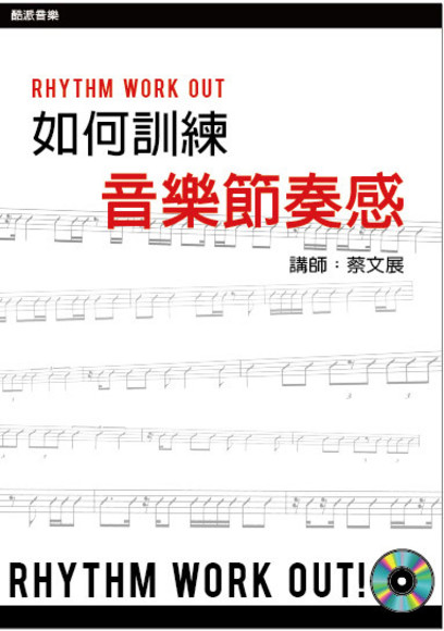 如何訓練音樂節奏感(一)(附一片DVD)