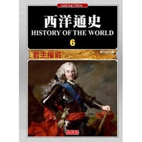 圖說西洋通史6:君主權威
