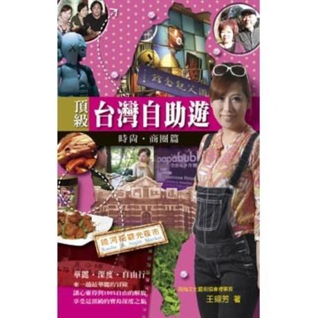 頂級台灣自助遊 時尚.商圈篇