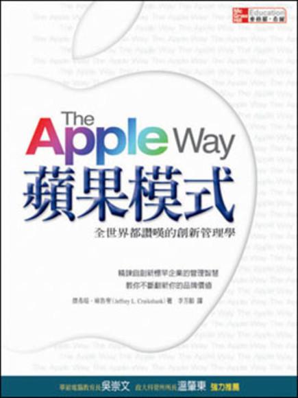 蘋果模式(平裝)
