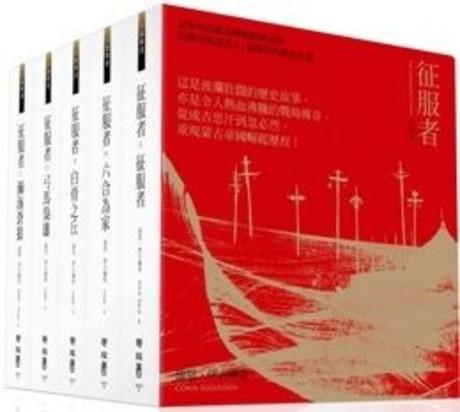 蒙古帝國之征服者五部曲:限量版典藏書盒(1.瀚海蒼狼,2.弓馬梟雄,3.白骨之丘,4.六合為家,5.征服者)