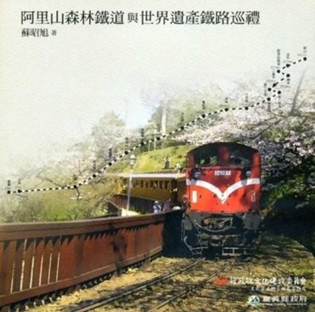 阿里山森林鐵道與世界遺產鐵路巡禮(精裝)(精裝)