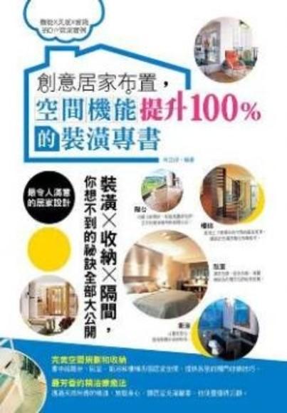 創意居家布置,空間機能提升100%的裝潢專書
