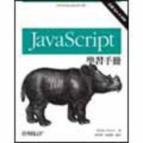 JavaScript 學習手冊