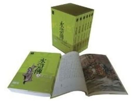 水滸傳(全六冊硬盒裝)