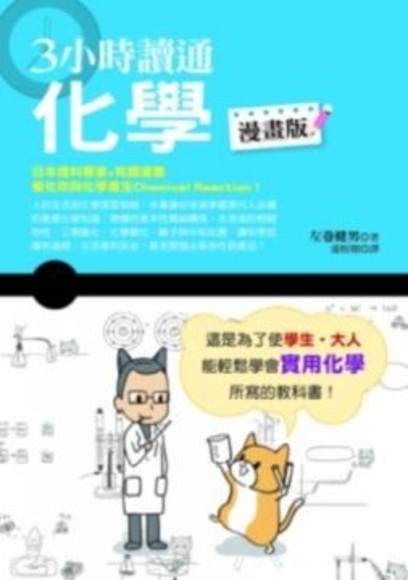 3小時讀通化學(漫畫版)(平裝)