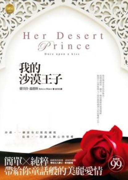 童話系列之我的沙漠王子