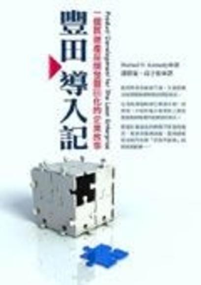 豐田導入記:一個貫徹產品開發豐田化的企業故事(平裝)