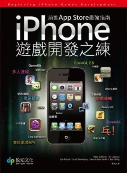 iPhone遊戲開發之練:前進App Store 最強指南(平裝)