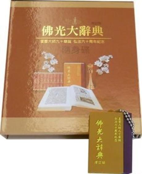 佛光大辭典增訂版(隨身碟)