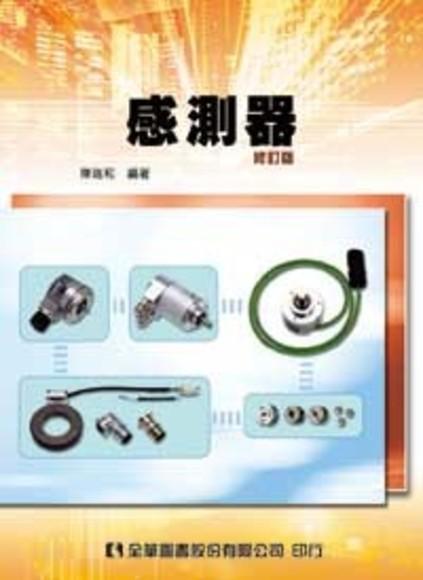 感測器(修訂版)(膠裝)