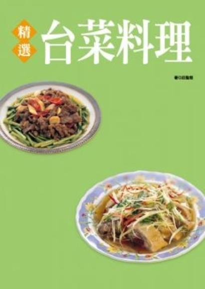 精選台菜料理(平裝)