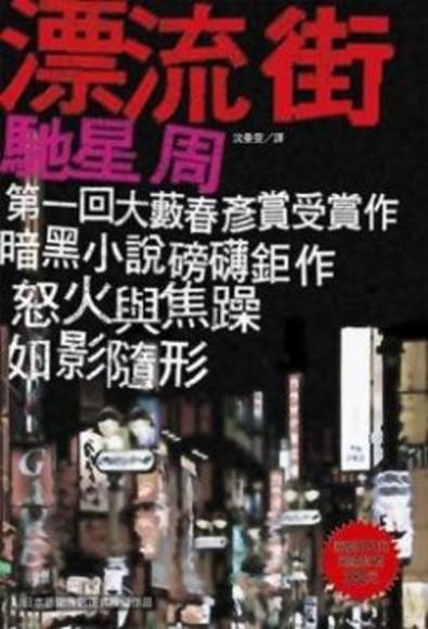 漂流街(平裝)