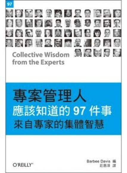 專案管理人應該知道的97件事:來自專家的集體智慧