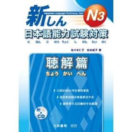 新日本語能力試驗對策 N3聽解篇