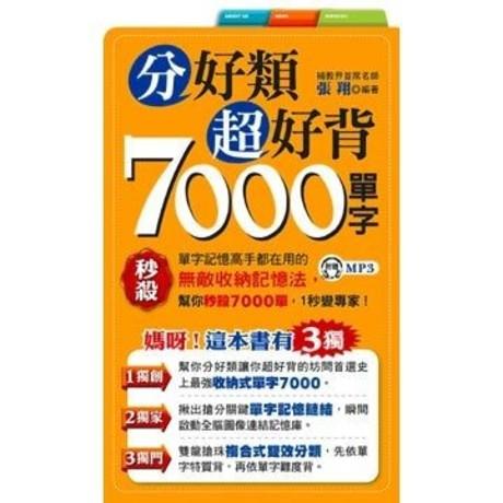 分好類超好背7000單字(附1MP3)