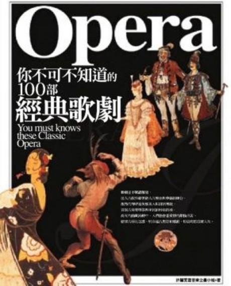 你不可不知道的100部經典歌劇