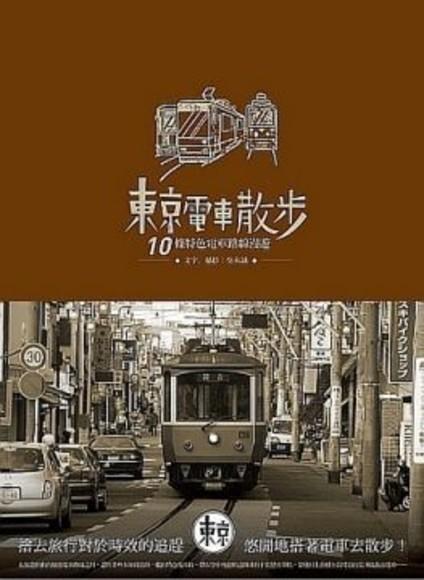 東京電車散步 - 10條特色電車路線漫遊