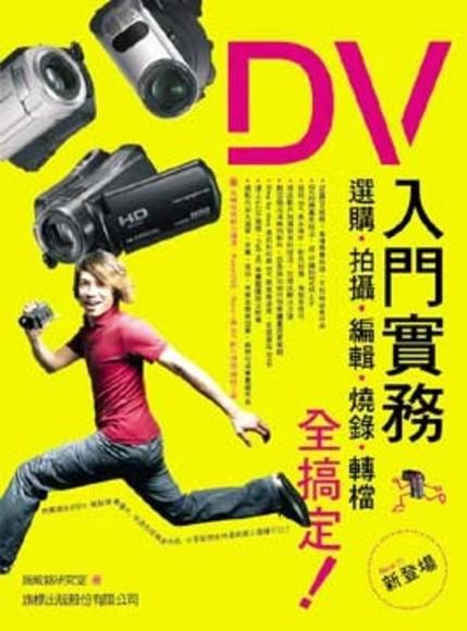 DV入門實務 - 選購、拍攝、編輯、燒錄、轉檔全搞定