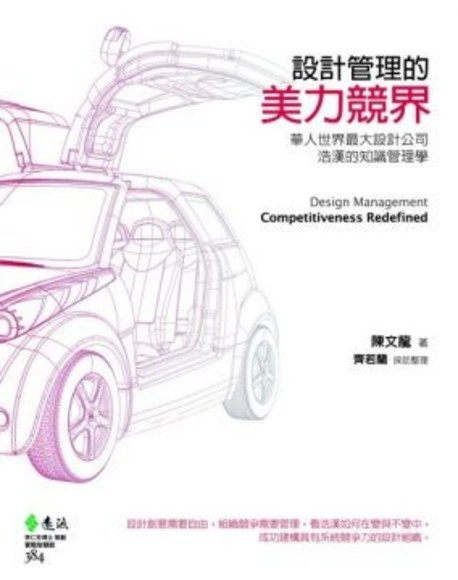 設計管理的美力競界:華人世界最大設計公司浩漢的知識管理學(平裝)