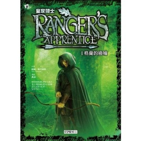 皇家騎士 1–格蘭的廢墟(Ranger's Apprentice 1- The Ruins of Gorlan )