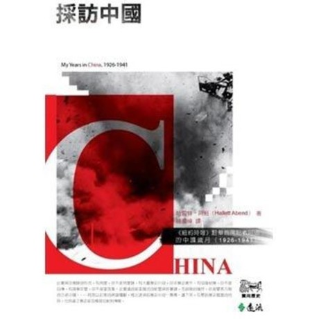 採訪中國:《紐約時報》駐華首席記者阿班的中國歲月(1926-1941)(平裝)