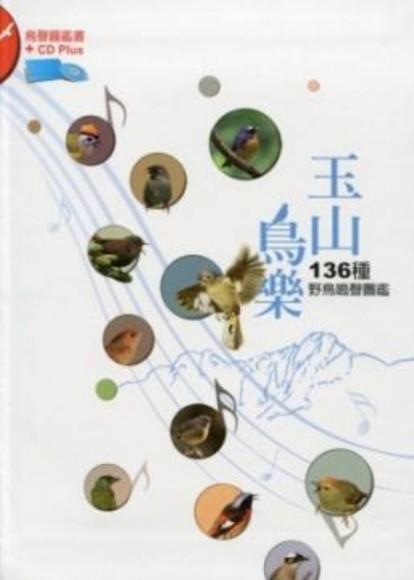 玉山鳥樂:136種野鳥鳴聲圖鑑 (鳥聲圖鑑書+CD Plus)