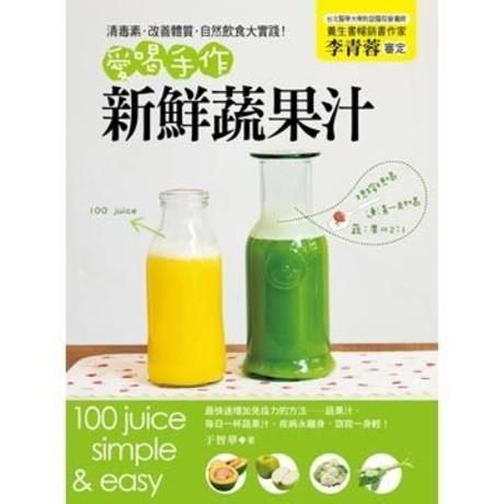 清毒素.改善體質.自然飲食大實踐!愛喝手作新鮮蔬果汁