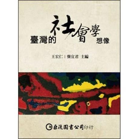 臺灣的社會學想像(平裝)