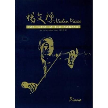 楊文標(小提琴+鋼琴)不分售(共2本)‧Violin Pieces per tutte le tue canzoni(平裝)