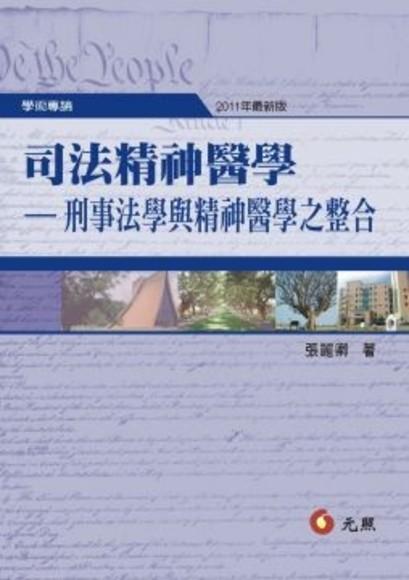 司法精神醫學:刑事法學與精神醫學之整合(2011年最新版)