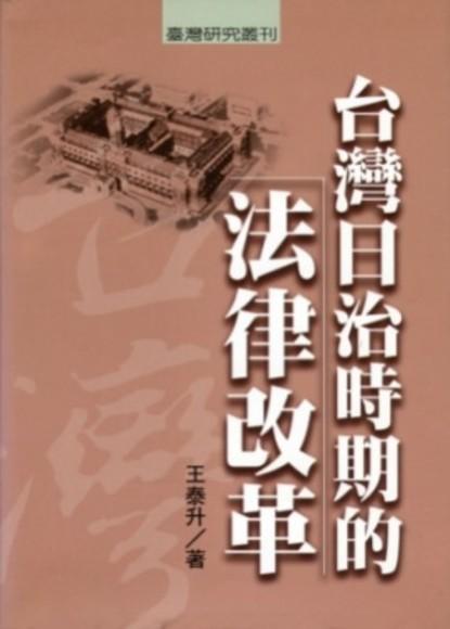 臺灣日治時期的法律改革(二版)(精裝)