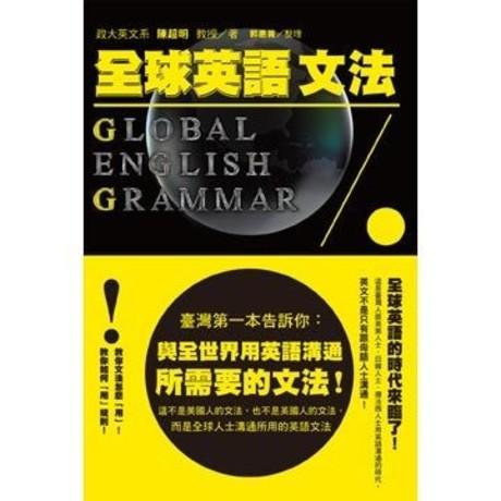 全球英語文法 Global English Grammar