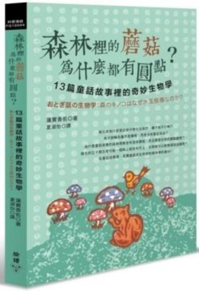 森林裡的蘑菇為什麼都有圓點?13篇童話故事裡的奇妙生物學