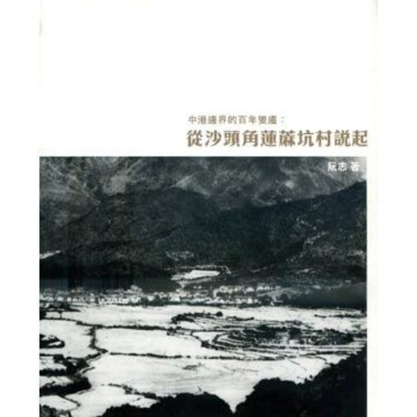 中港邊界的百年變遷:從沙頭角蓮?坑村說起