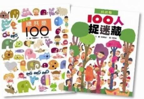 《總共是100》+《100人捉迷藏》(精裝套書)