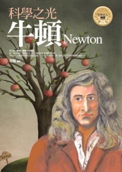 科學之光-牛頓(平裝)
