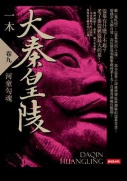 大秦皇陵(卷九)