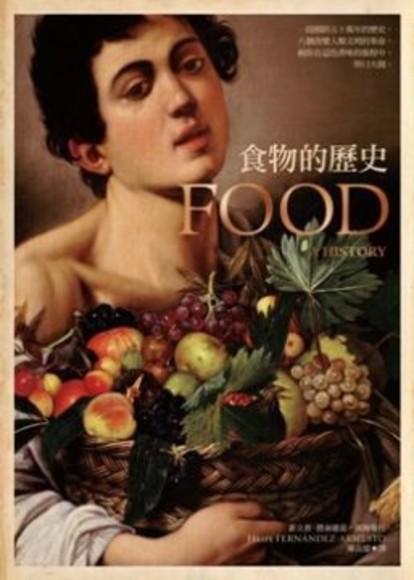 食物的歷史(新版)