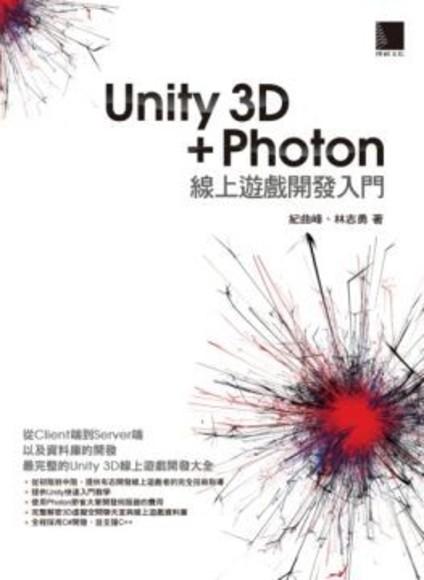 Unity 3D + Photon線上遊戲發入門