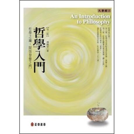 哲學入門(第二版)(平裝)