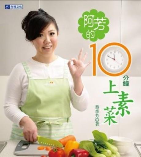 阿芳的10分鐘上素菜(平裝)