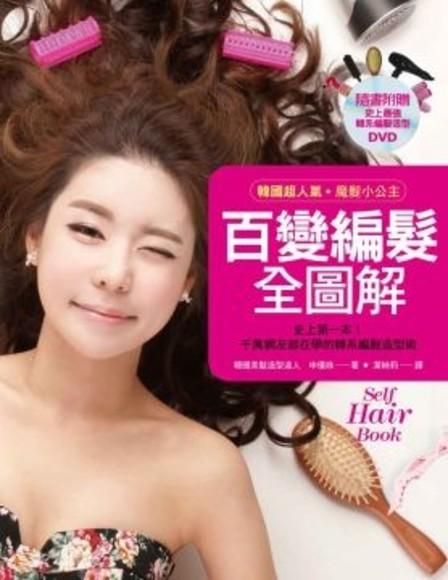 韓國超人氣魔髮小公主 百變編髮全圖解(隨書附贈:史上最強!韓系編髮造型DVD)