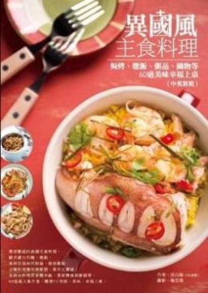 異國風主食料理:焗烤、燉飯、粥品、鍋物等60道美味幸福上桌(中英對照)