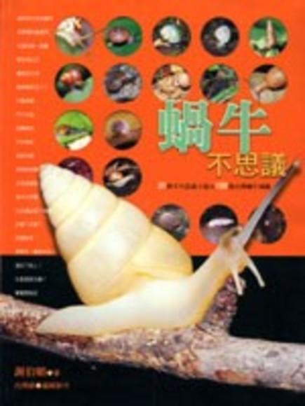 蝸牛不思議:21個不可思議主題&100種台灣蝸牛圖鑑